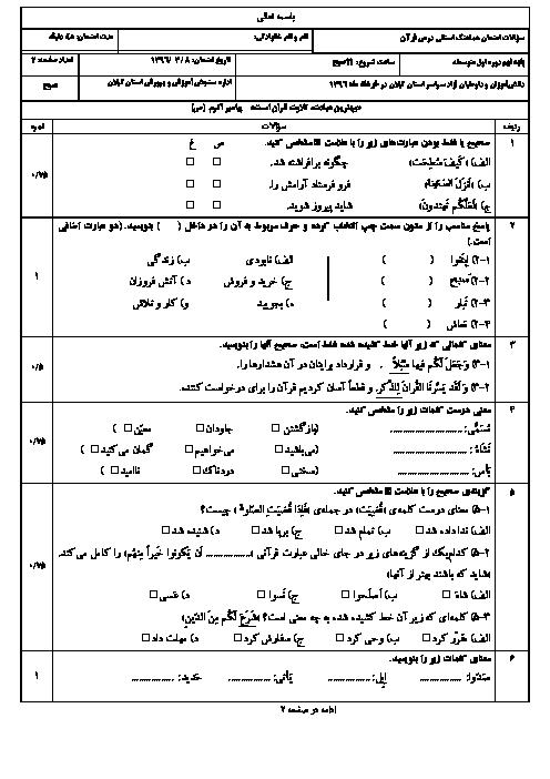 سؤالات و پاسخنامه امتحان هماهنگ استانی نوبت دوم خرداد ماه 96 درس آموزش قرآن پایه نهم | نوبت صبح و عصر استان گیلان