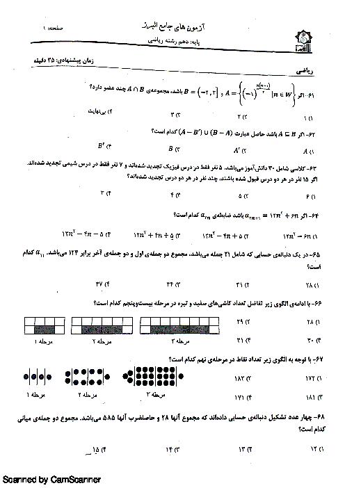 آزمون تستی ریاضی دهم با پاسخنامه | فصل 1 و 2