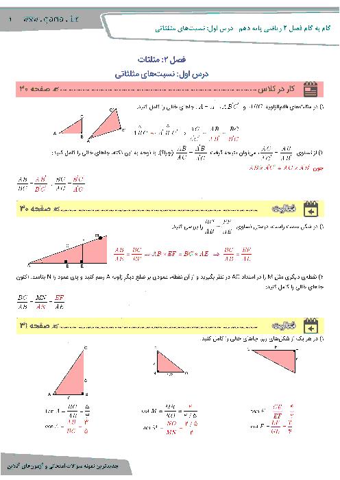 راهنمای گام به گام ریاضی (1) دهم رشته رياضی و تجربی | فصل 2 | درس اول: نسبتهای مثلثاتی