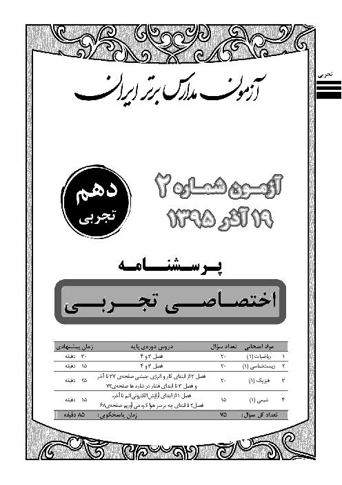آزمون پیشرفت تحصیلی مدارس برتر ایران اختصاصی دهم تجربی با پاسخ تشریحی | آذر 95