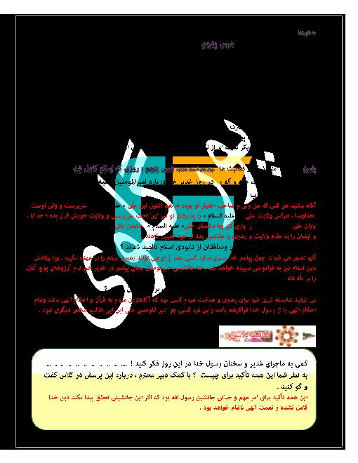 پرسشهای متن درس + ارزشیابی پیامهای آسمان هشتم | درس 5: روزی که اسلام کامل شد