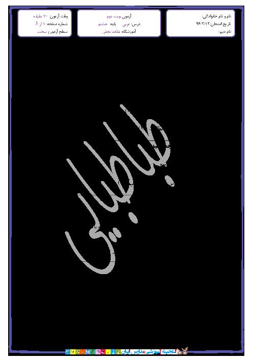آزمون نوبت دوم عربی هشتم دبیرستان شاهد نجفی مشهد | خرداد 96