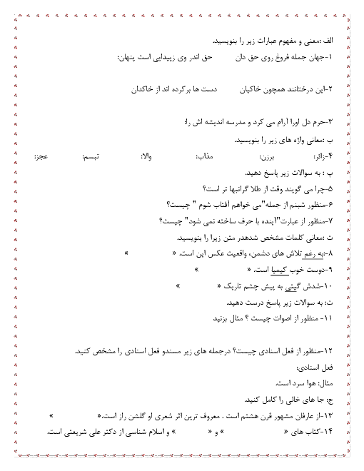 آزمون نوبت اول ادبیات فارسی هشتم مدرسه شهید جریده دار | دی 1397