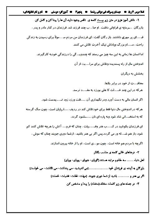 آزمون املا فارسی پنجم دبستان | درس 4 و 5