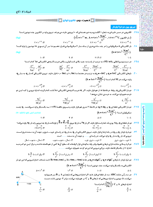 79 سوال تستی فیزیک (2) پایه یازدهم رشته تجربی |  فصل 1- قسمت دوم: قانون کولن