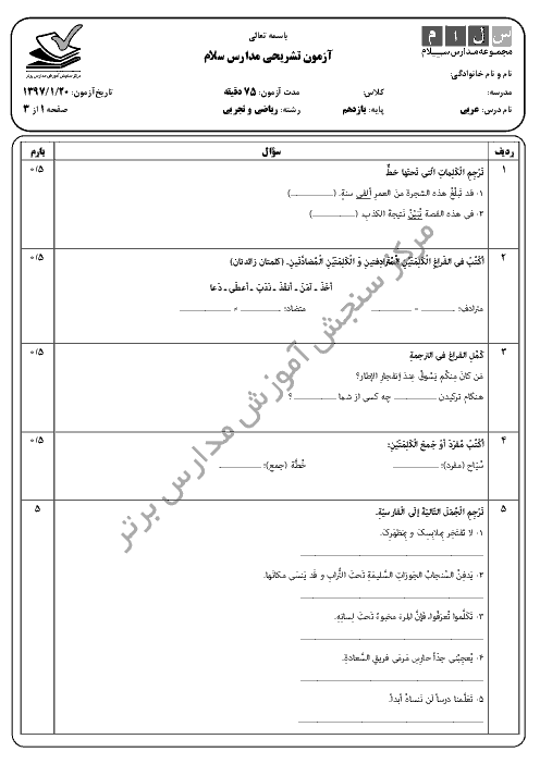 ارزشیابی تکوینی عربی (2) پایه یازدهم دبیرستان سلام تجریش + جواب | 20 فروردین 97