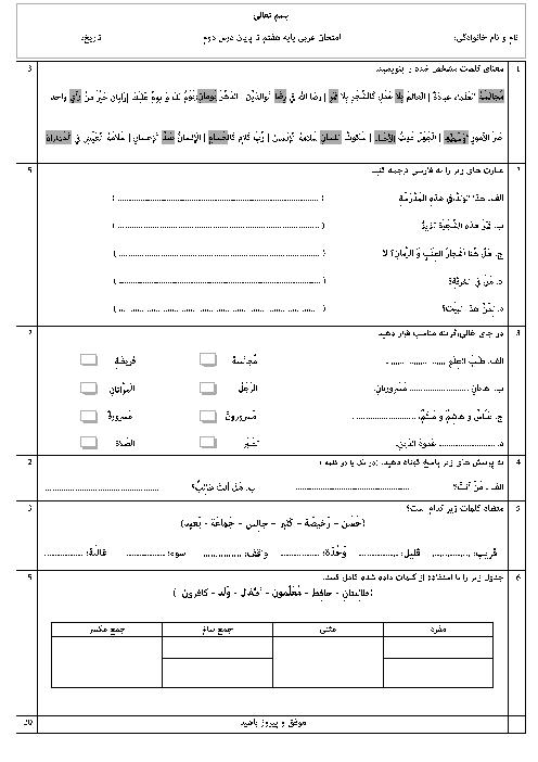 امتحان میان ترم اول عربی هفتم مدرسه شهدای کربلا | آذر 1397