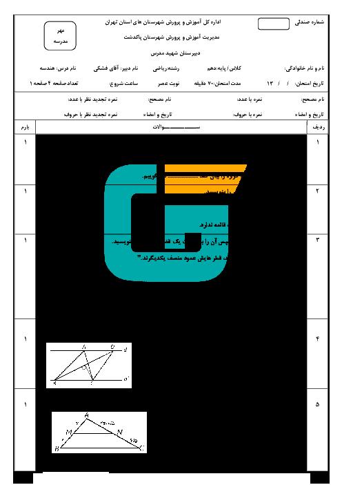سوالات امتحان نوبت دوم هندسه (1) دهم رشته رياضی دبیرستان شهید مدرس پاکدشت - خرداد 96