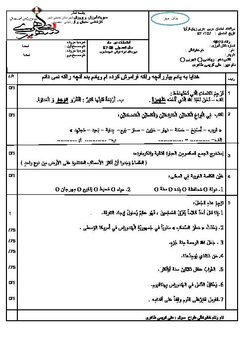 آزمون نوبت اول عربی (1) دهم دبیرستان شهید مطهری   دی 1397