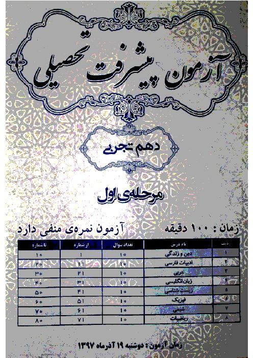 مرحله اول آزمون تستی پیشرفت تحصیلی دهم تجربی استان مرکزی | آذر 1397
