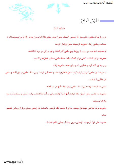ترجمه متن درس و پاسخ تمرین های عربی هفتم| درس دهم: زينَةُ الْباطِنِ