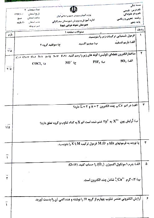 سوالات امتحان نوبت اول شیمی (1) پایه دهم دبیرستان شهدای انزلی | دی 1396