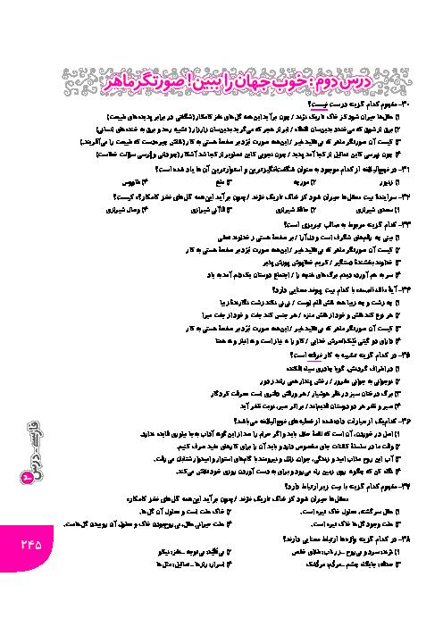 سوالات تستی فارسی هشتم (تیزهوشان خیلی سبز)   درس دوم: خوب جهان را ببین!