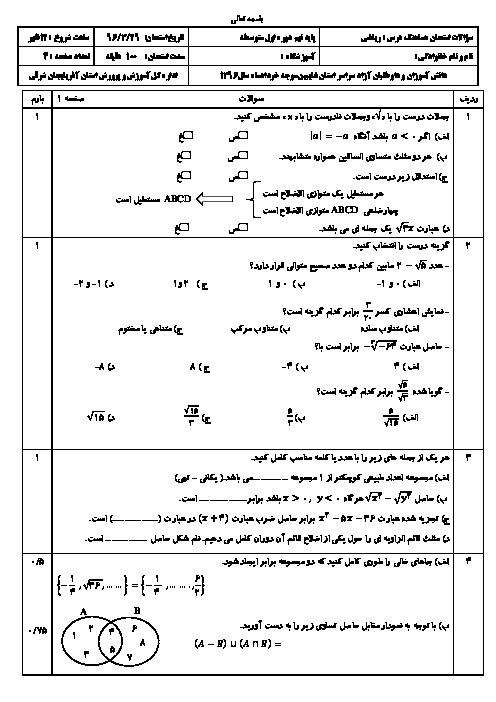 سوالات و پاسخنامه امتحانات هماهنگ نوبت دوم پایه نهم استان آذربایجان شرقی | غایبین موجه خرداد 96