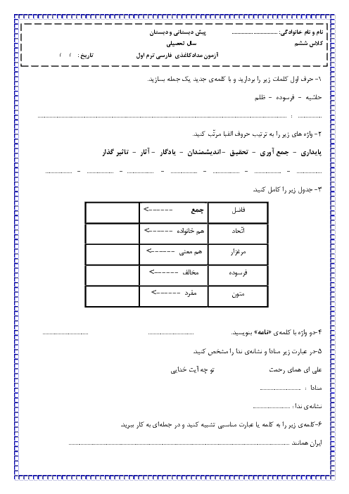 آزمون نوبت اول فارسی پایه ششم ابتدائی دبستان سوده   دی 1396