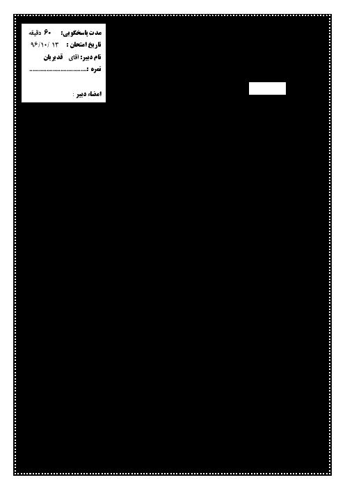 امتحان نوبت اول عربی، زبان قرآن (2) یازدهم رشته رياضی و تجربی دبیرستان علامه طباطبایی ناحیه 4 مشهد + پاسخ تشریحی| دی 96