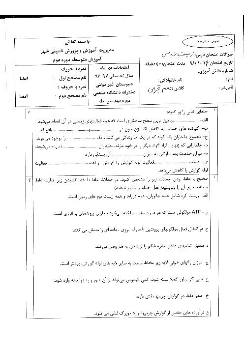 امتحان نوبت اول زیست شناسی (1) دهم رشتۀ تجربی دبیرستان دخترانه دانشگاه صنعتی اصفهان - دی ماه 96