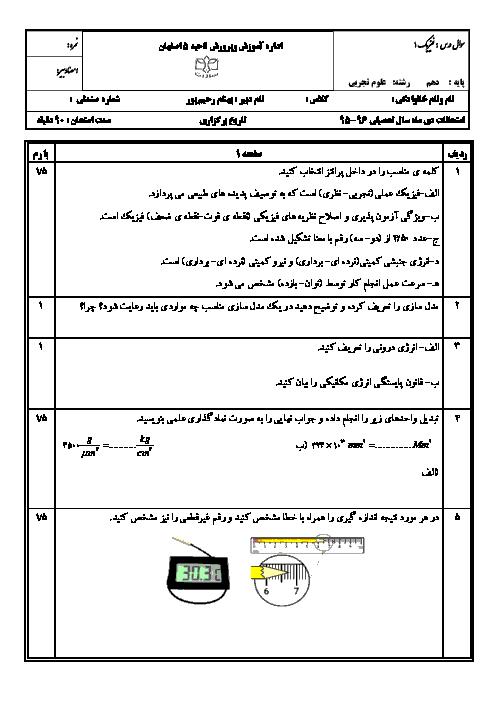 امتحان نوبت اول فیزیک (1) دهم رشتۀ تجربی دبیرستان پسرانه سادات اصفهان - دیماه 95