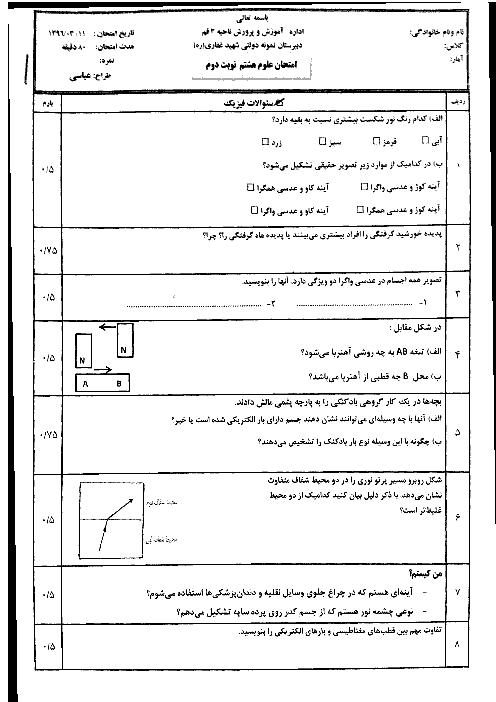 آزمون نوبت دوم علوم تجربی پایه هشتم دبیرستان شهید غفاری   خرداد 1396