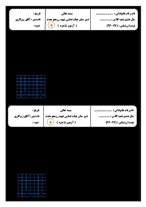 آزمونک ریاضی هشتم مدرسه شهید رزمجو مقدم + جواب   فصل پنجم: بردار و مختصات