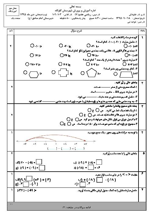 آزمون نوبت اول ریاضی پایۀ هفتم دبیرستان امام صادق (ع) گلوگاه l دی 95