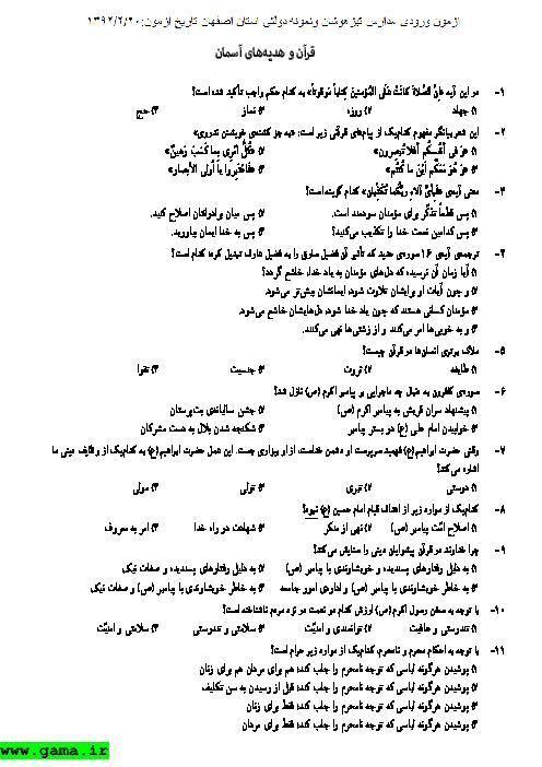 سوالات و پاسخ آزمون ورودی پایه هفتم مدارس تیزهوشان و نمونه دولتی استان اصفهان - 1392