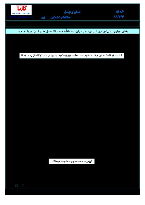 سؤالات و پاسخنامه امتحان هماهنگ استانی نوبت دوم خرداد ماه 96 درس مطالعات اجتماعی پایه نهم   استان اردبیل