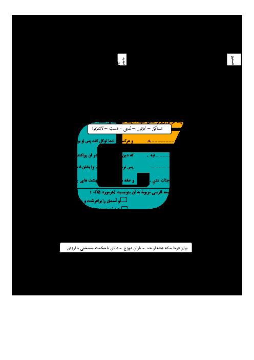 امتحان هماهنگ استانی آموزش قرآن پایه نهم نوبت دوم (خرداد ماه 97) | استان فارس + پاسخ