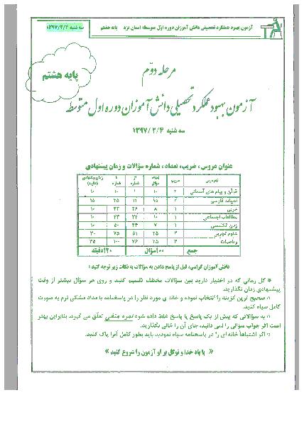 آزمون بهبود عملکرد تحصیلی دانش آموزان پایه هشتم استان یزد | مرحله دوم (اردیبهشت 97)