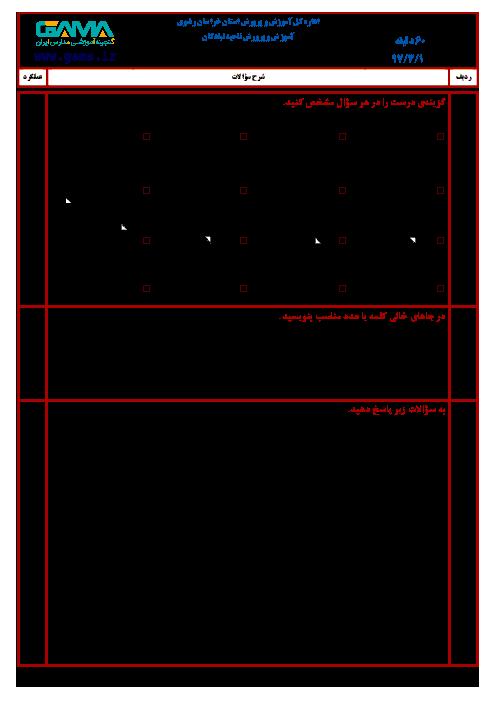 سؤالات امتحان هماهنگ نوبت دوم ریاضی پایه ششم ابتدائی مدارس ناحیۀ تبادکان   خرداد 1397