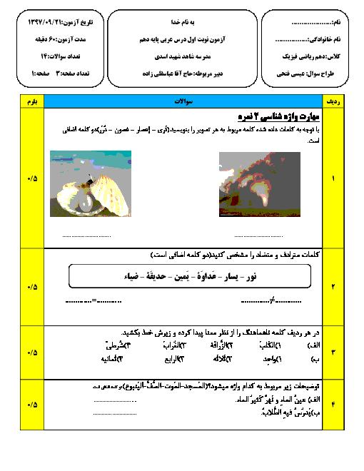 آزمون میان ترم عربی (1) دهم دبیرستان شهید اسدی | درس 1 تا 4
