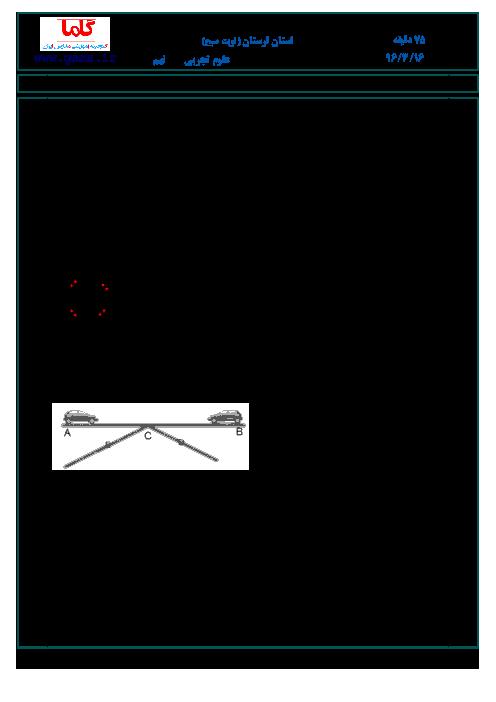 سوالات و پاسخنامه امتحان هماهنگ استانی نوبت دوم خرداد ماه 96 درس علوم تجربی پایه نهم | نوبت صبح استان لرستان