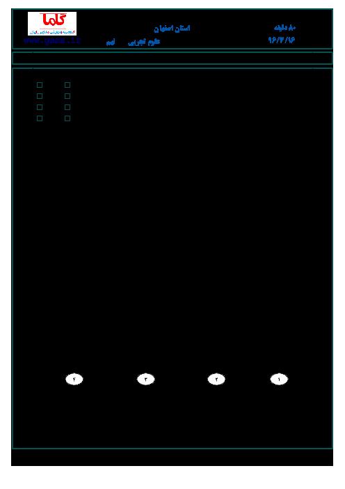 سؤالات و پاسخنامه امتحان هماهنگ استانی نوبت دوم خرداد ماه 96 درس علوم تجربی پایه نهم | استان اصفهان