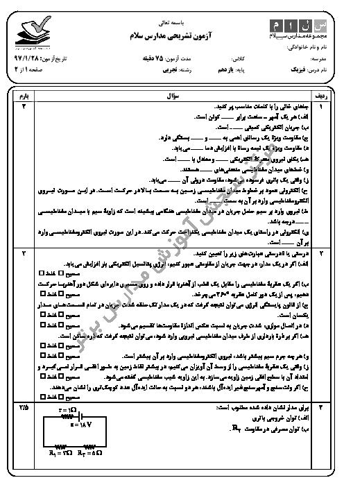 ارزشیابی تکوینی فیزیک (2) پایه یازدهم رشتۀ تجربی دبیرستان سلام تجریش + جواب | 28 فروردین 97