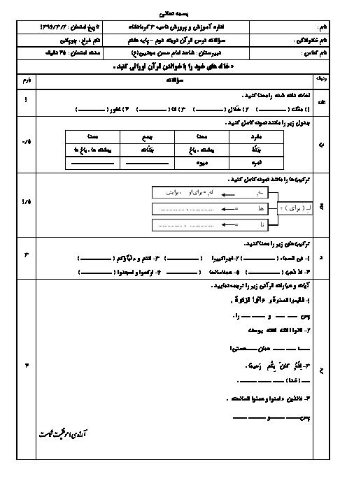 آزمون نوبت دوم قرآن پایه هفتم مدرسه شاهد امام حسن مجتبی (ع) | خرداد 1396