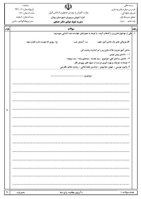 آزمون مهارت های نوشتاری پایه هفتم مدرسه نمونه دولتی دکتر حسابی | دی 94