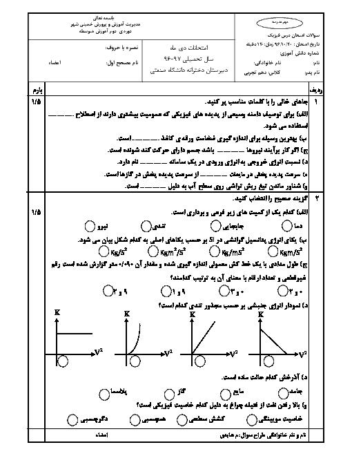 امتحان نوبت اول فيزيک (1) دهم رشته تجربی دبیرستان دخترانه کمال دانشگاه صنعتی اصفهان | دی 96