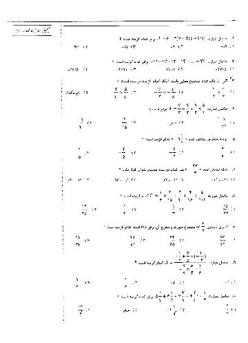 آزمون تستی ریاضی کلاس هشتم دبیرستان جوادالائمۀ یزد | فصل 1 و 2