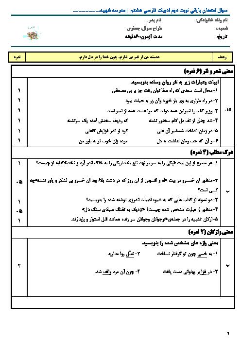 آزمون نوبت دوم ادبیات فارسی پایه هشتم مدرسه شهید زارعی | خرداد 1397