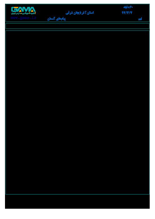 امتحان هماهنگ استانی پیامهای آسمان پایه نهم نوبت دوم (خرداد ماه 97) | استان آذربایجان شرقی + پاسخ