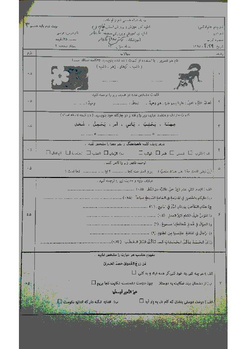 آزمون نوبت دوم خرداد ماه 95 درس عربی مدرسه شهید دکتر مفتح گله دار پایه هشتم