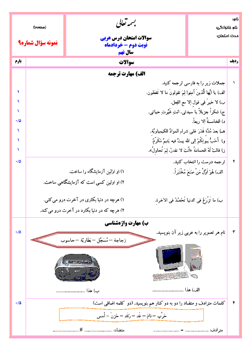 نمونه سوال پیشنهادی آزمون نوبت دوم عربی نهم با جواب | شماره (9)