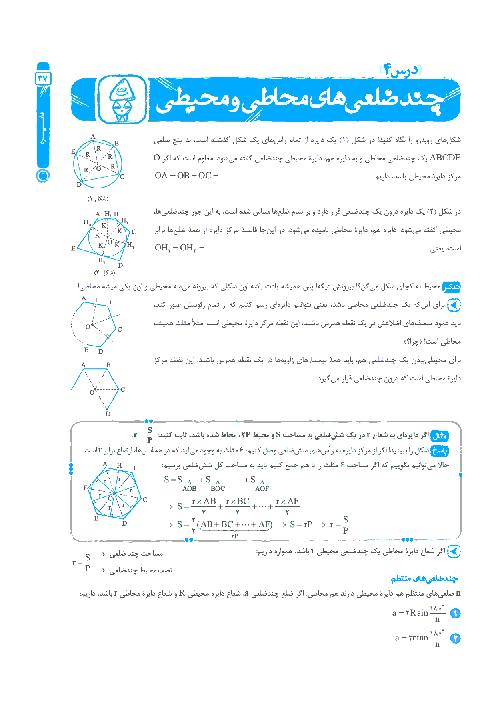 درسنامه آموزشی و 82 سوال تستی با پاسخ هندسه (2) پایه یازدهم رشته ریاضی | فصل اول- درس 3