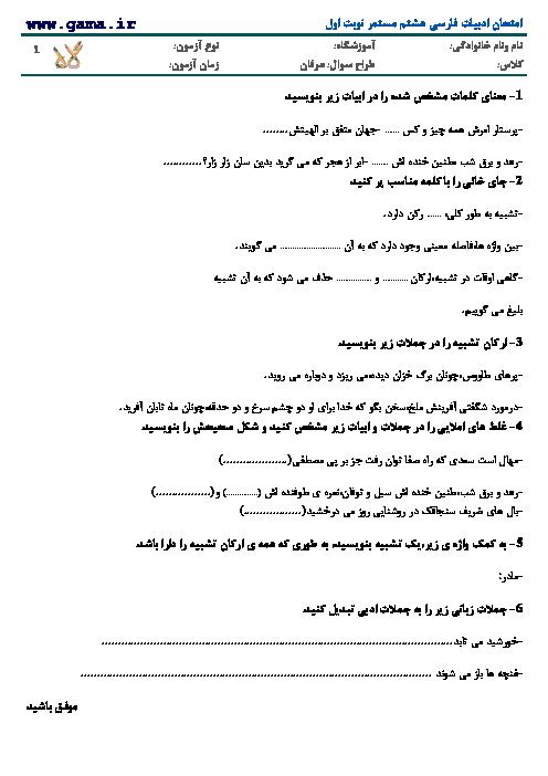 امتحان ادبیات فارسی هشتم مستمر نوبت اول