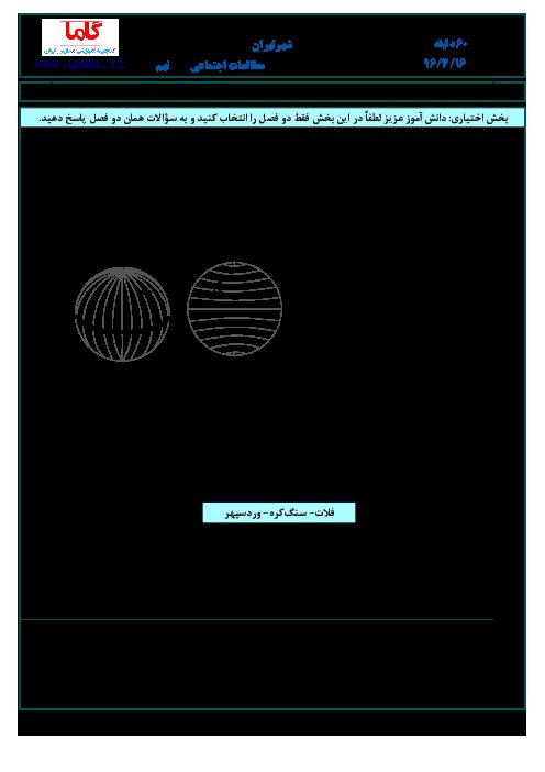 سؤالات و پاسخنامه امتحان هماهنگ استانی نوبت دوم خرداد ماه 96 درس مطالعات اجتماعی پایه نهم | شهر تهران