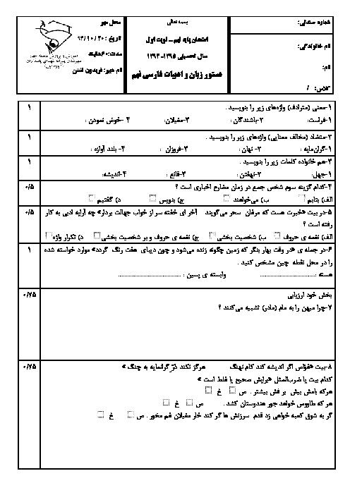 آزمون نوبت اول دستور زبان و ادبیات فارسی نهم دبیرستان شهدای پاسداران تهران با جواب   دی 94