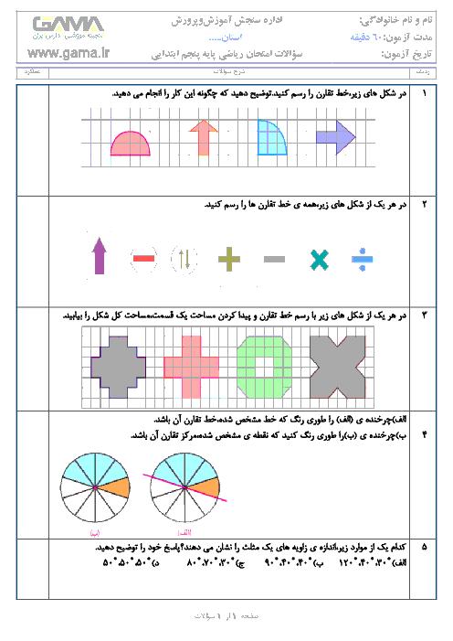آزمون مدادکاغذی ریاضی پنجم دبستان جامی سرعین | فصل 4: تقارن و چند ضلعی ها
