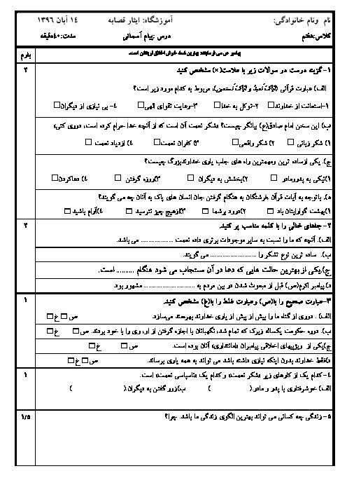 امتحان مستمر پیام های آسمان کلاس هفتم دبیرستان ایثار قصابه   درس اول: بینای مهربان تا درس پنجم: پیامبر رحمت