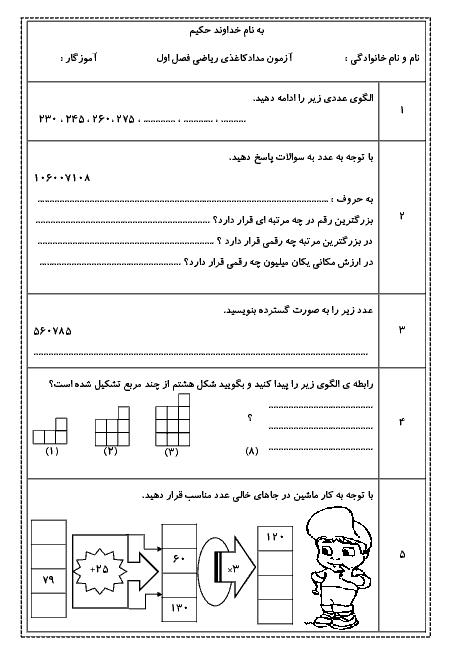 آزمون مداد کاغذی فصل 1 ریاضی چهارم ابتدائی   اعداد و الگوها
