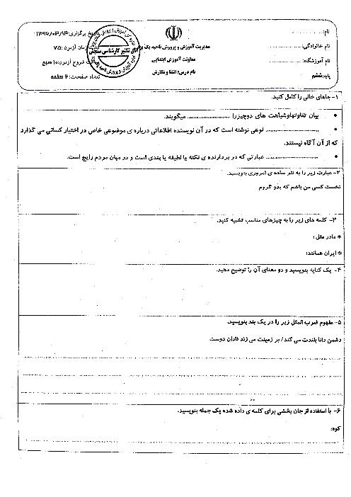 سؤالات امتحان هماهنگ نوبت دوم انشاء ونگارش  فارسی پایه ششم ناحیه یک یزد | خرداد 1396